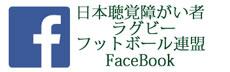 特定非営利活動法人 日本聴覚障がい者 ラグビーフットボール連盟Facebook
