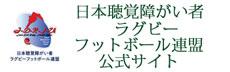 特定非営利活動法人 日本聴覚障がい者 ラグビーフットボール連盟公式サイト