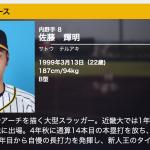 佐藤輝は本当に「ボール球を見極めた」のか 後編
