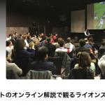 ジャパンvライオンズ戦(6月26日)、ズーム解説のお知らせ